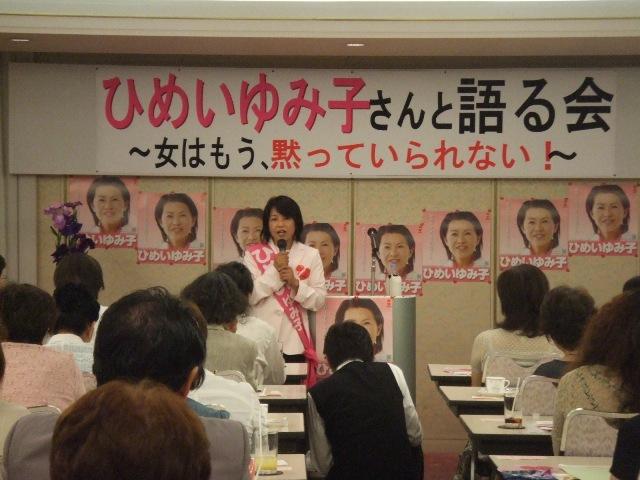 ひめいゆみ子さんと語る会