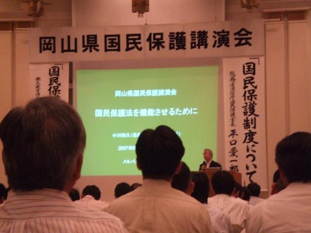 岡山県国民保護講演会