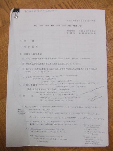 総務委員会の資料