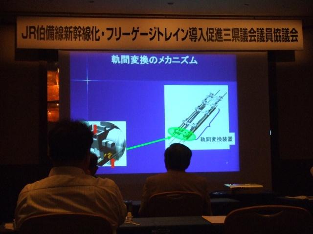 JR伯備線新幹線化・フリーゲージトレイン導入促進三県議会議員協議会