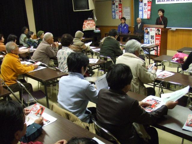 高島ミニ集会