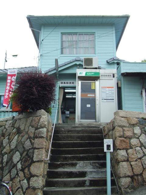 かわいい頭島郵便局