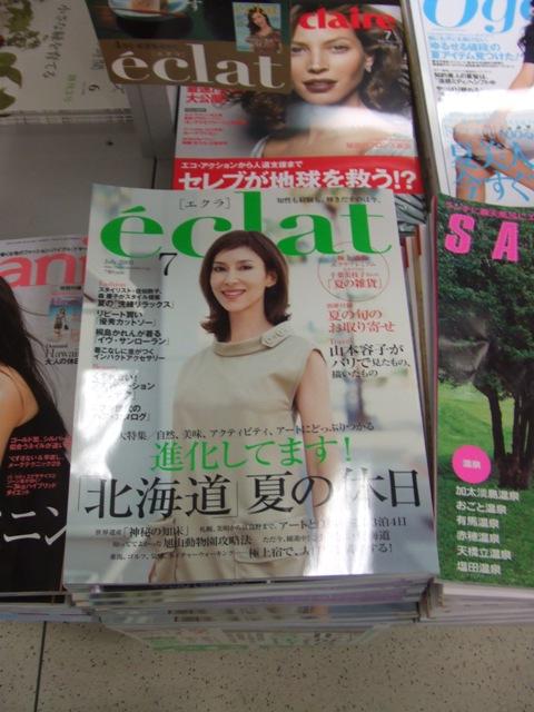 オシャレ雑誌に!